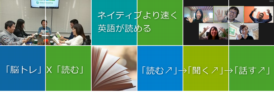 英語脳トレジムで、誰でもネイティブより速く読める!